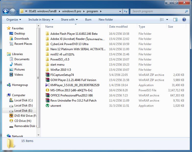 013 โปรแกรมที่จำเป็นสำหรับใช้กับ Windows8