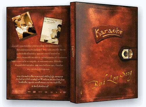 153 DVD KARAOKE เบิร์ด ธงไชย แมคอินไตย อัลบั้มเพลง 100 เพลงรักไม่รู้จบ ชุด 1 - 10