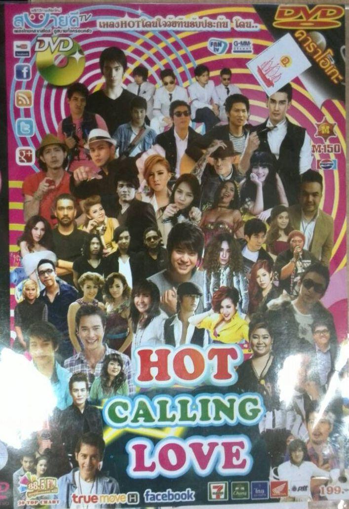 340 Hot Calling Love เพลงสตริง ฮิต ๆ โดน ๆ เต้มอิ่ม 90 เพลง