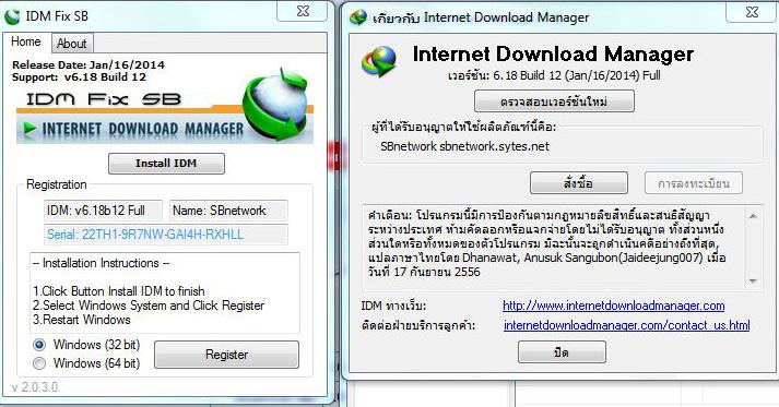 480 Internet Download Manager 6.18 (Full ) (ติดตั้ง+Register ใน 3 Click เสร็จ)