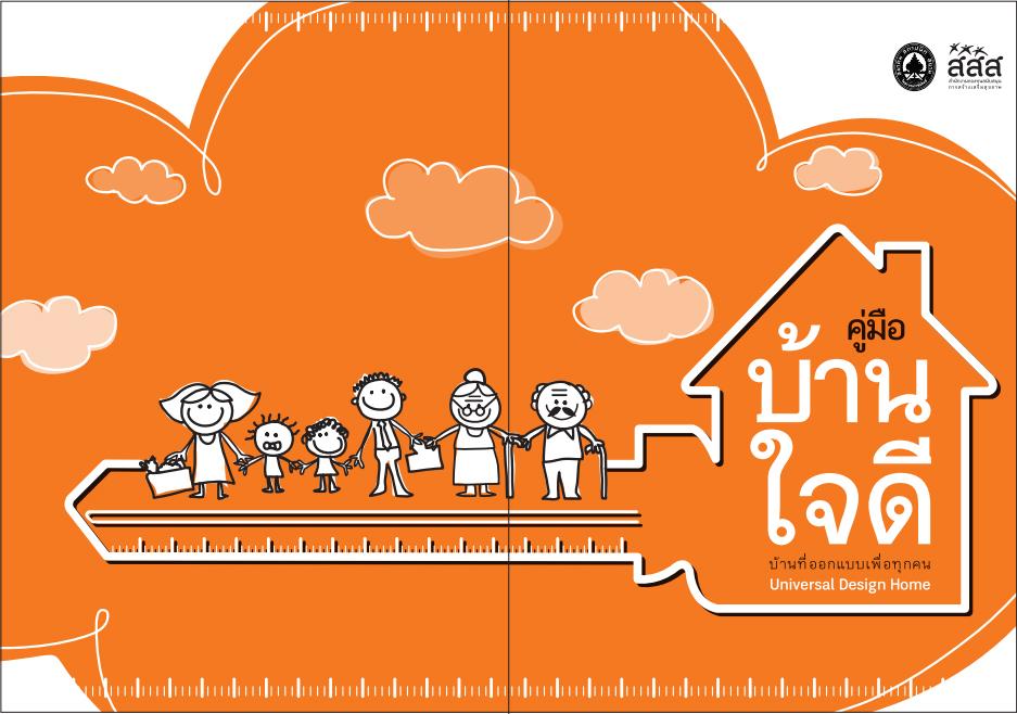 615 คู่มือบ้านใจดี บ้านที่ออกแบบเพื่อทุกคน