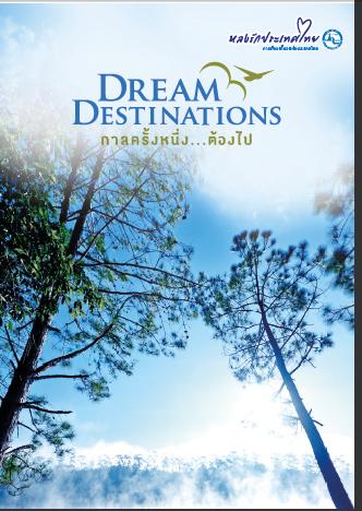 667 Dream Destinations กาลครั้งหนึงต้องไป