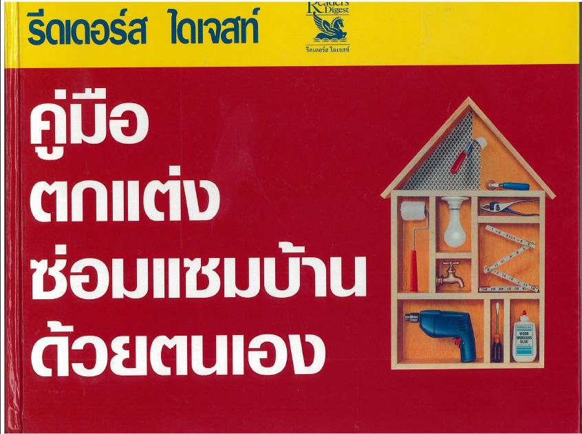 722 คู่มือตกแต่งซ่อมแซมบ้านด้วยตนเอง