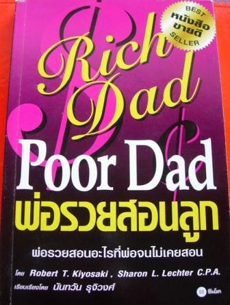 762 หนังสือชุดพ่อรวยสอนลูก 1-4 จบ
