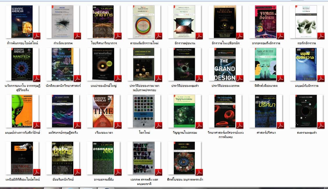 1206 รวมวิทยาศาสตร์ 29 เล่ม 3CD