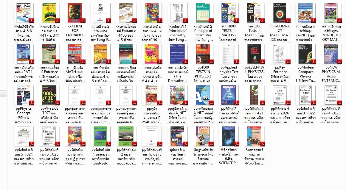 1221 ตำราภาษาไทยวิชาฟิสิกส์ เคมี ชีววิทยาและคณิตศาสตร์รวม 49 เล่ม 2DVD