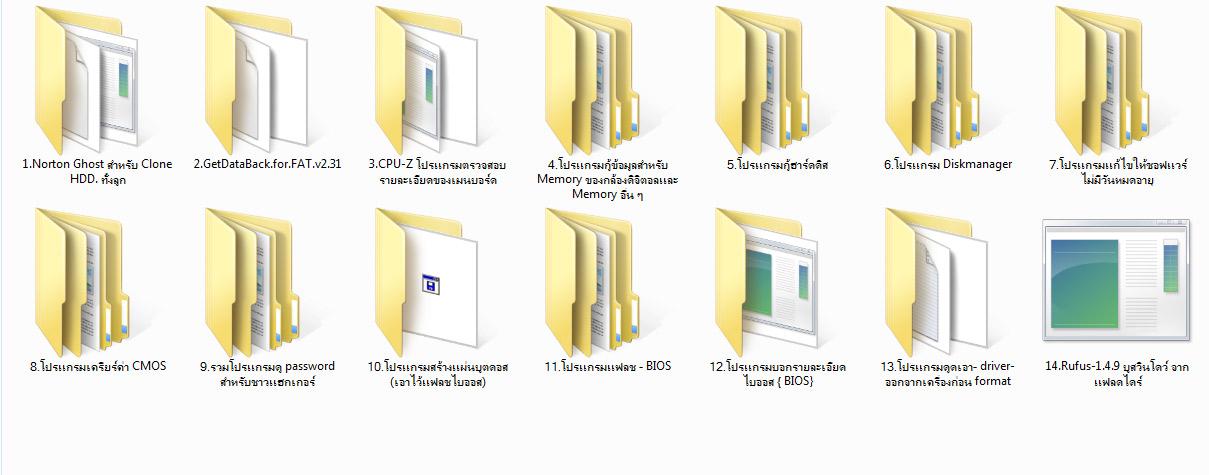 1493 14โปรแกรมที่ช่างซ่อมคอมพิวเตอร์ต้องมีไว้