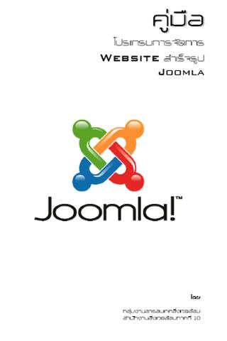 1787 E-book สอนสร้างเว็บด้วย Joomla