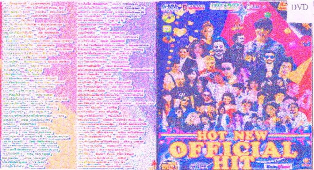 1931 DVD Karaoke GMM HOT NEW OFFICIAL HIT