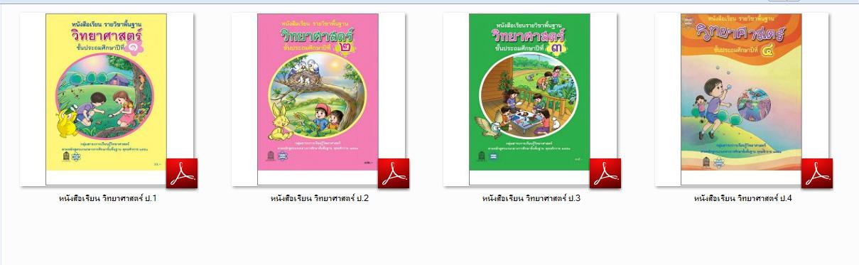 1994 หนังสือเรียน วิทยาศาสตร์ ป.1- 4