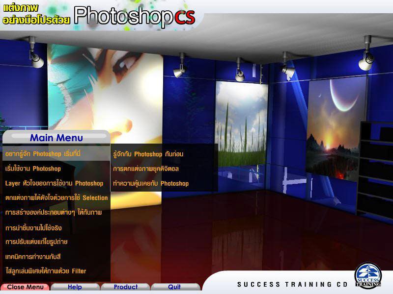 2345 สอบแต่งภาพอย่างมือโปรด้วย Photoshop CS