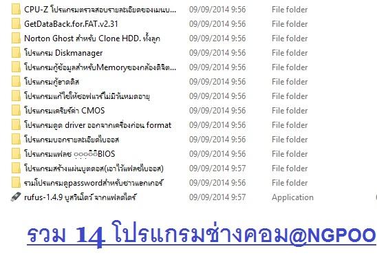 2431 All 14 Programs Repair