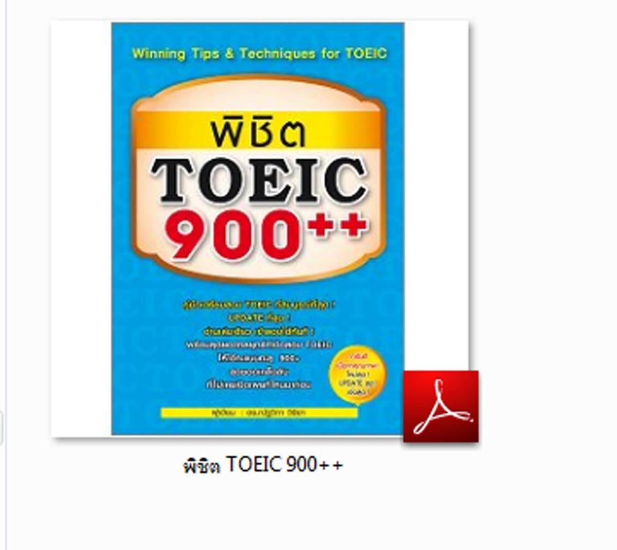 2441 Ebook พิชิต TOEIC 900++