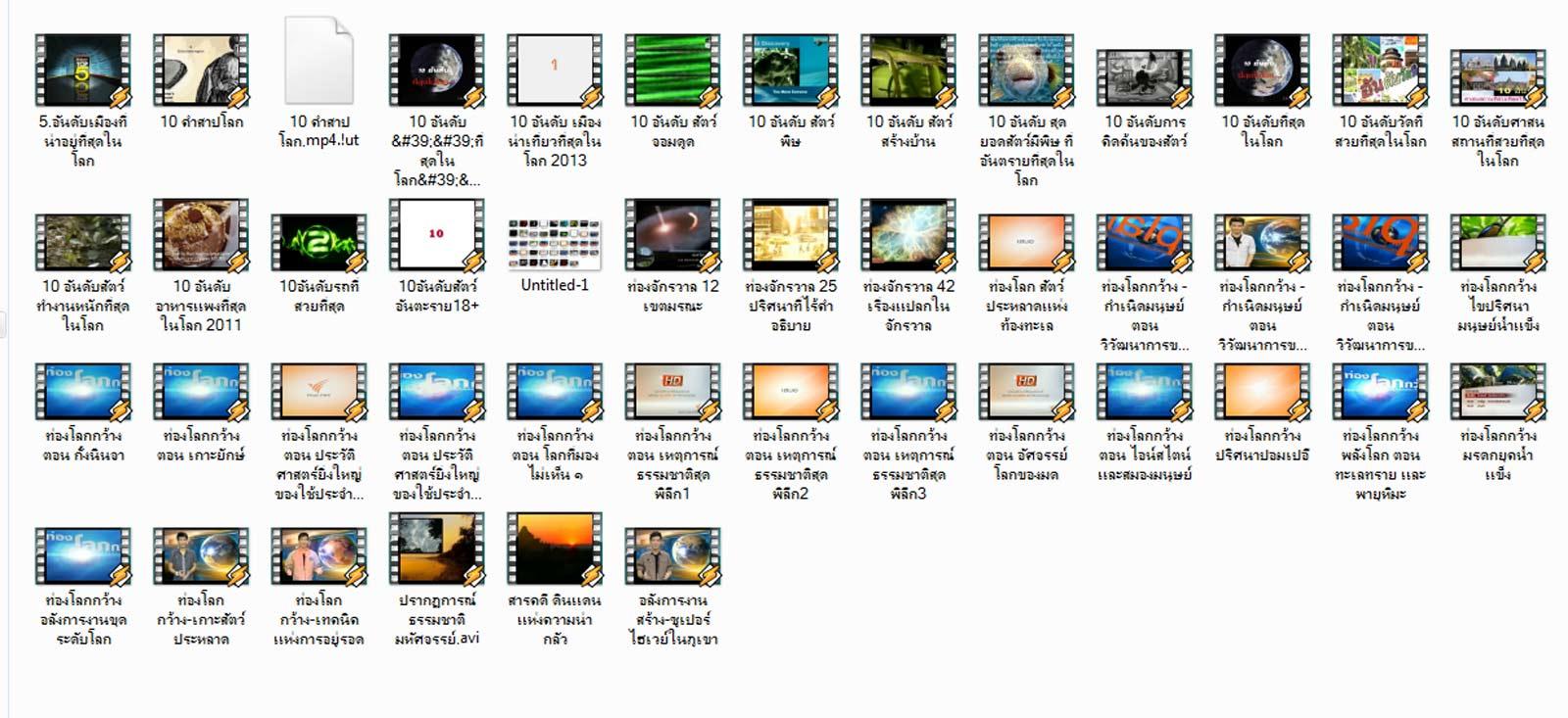 2516 รวมสุดยอดสารคดี ช่อง TPBS และ Discovery Channel (ภาษาไทย) 2DVD (.mp4)