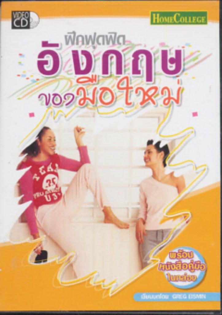 2553 VCD ฝึกฟุดฟิดอังกฤษของมือใหม่ เรียนรู้การพูดอังกฤษในสถานะการณ์ต่างๆ