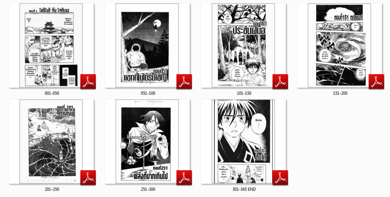 3025 Kekkaishi ผู้ผนึกมาร ตอนที่ 1-345 จบ 2CD