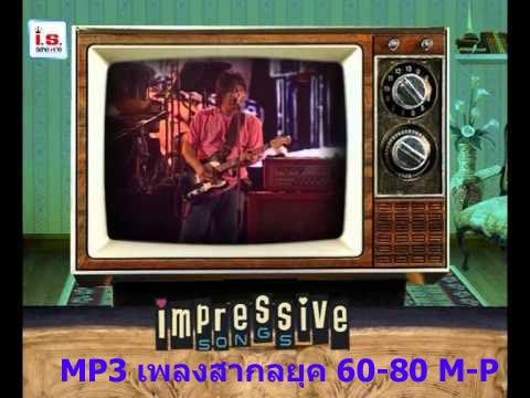 3034 เพลงสากลยุค 60-80 อักษร M-P