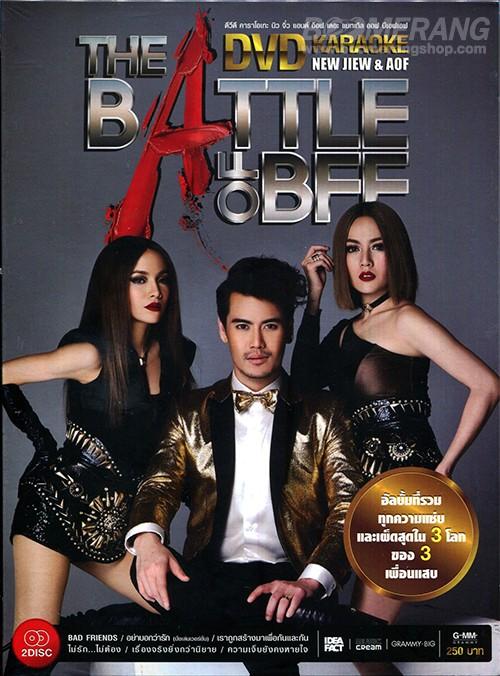 3194 DVD Karaoke New Jiew & Aof  The Battle of BFF DISC 01