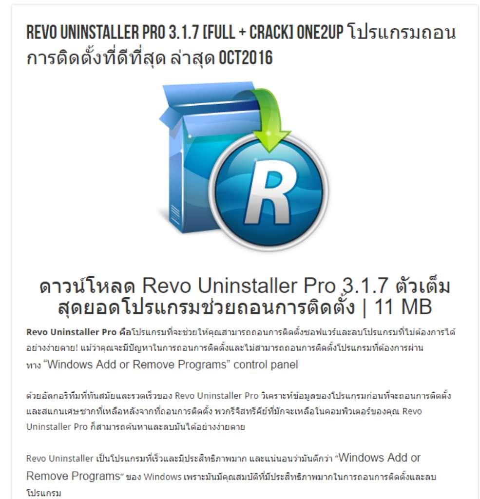 3273 Revo Uninstaller Pro 3.1.7 (Full) โปรแกรมถอนการติดตั้ง Oct 2016