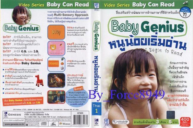 3319 BabyGenius Thai 1 หนูน้อยเริ่มอ่าน
