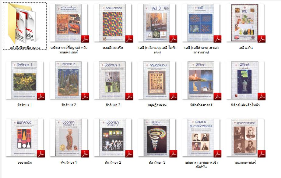 4078 รวม Ebook สอวน อ่านเสริมความรู้