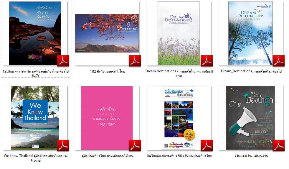 4087 รวม Ebook Unseen Thailand