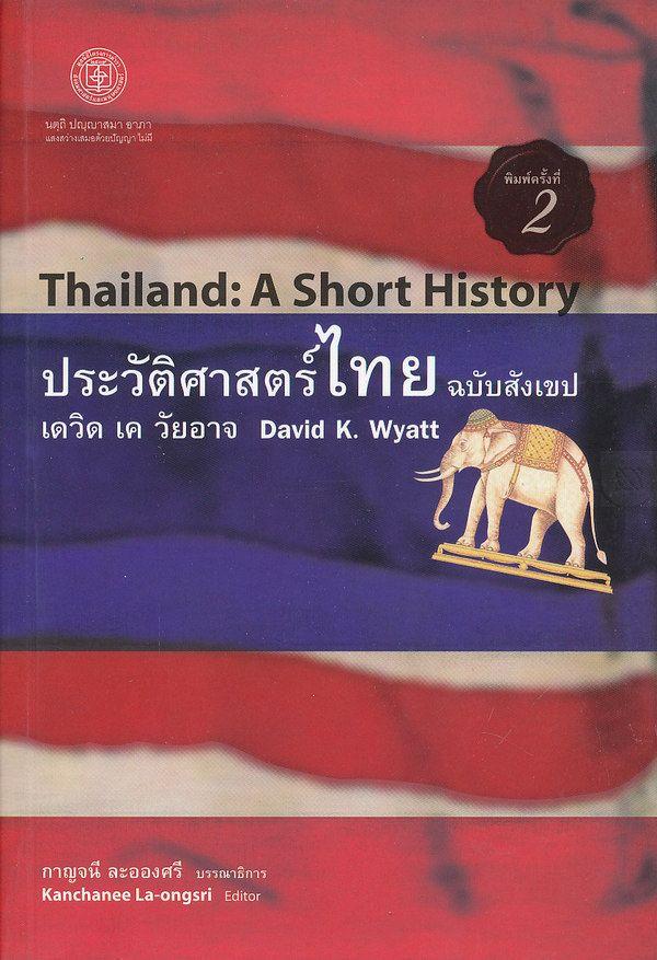 4090 Ebook ประวัติศาสตร์ไทยฉบับสังเขป
