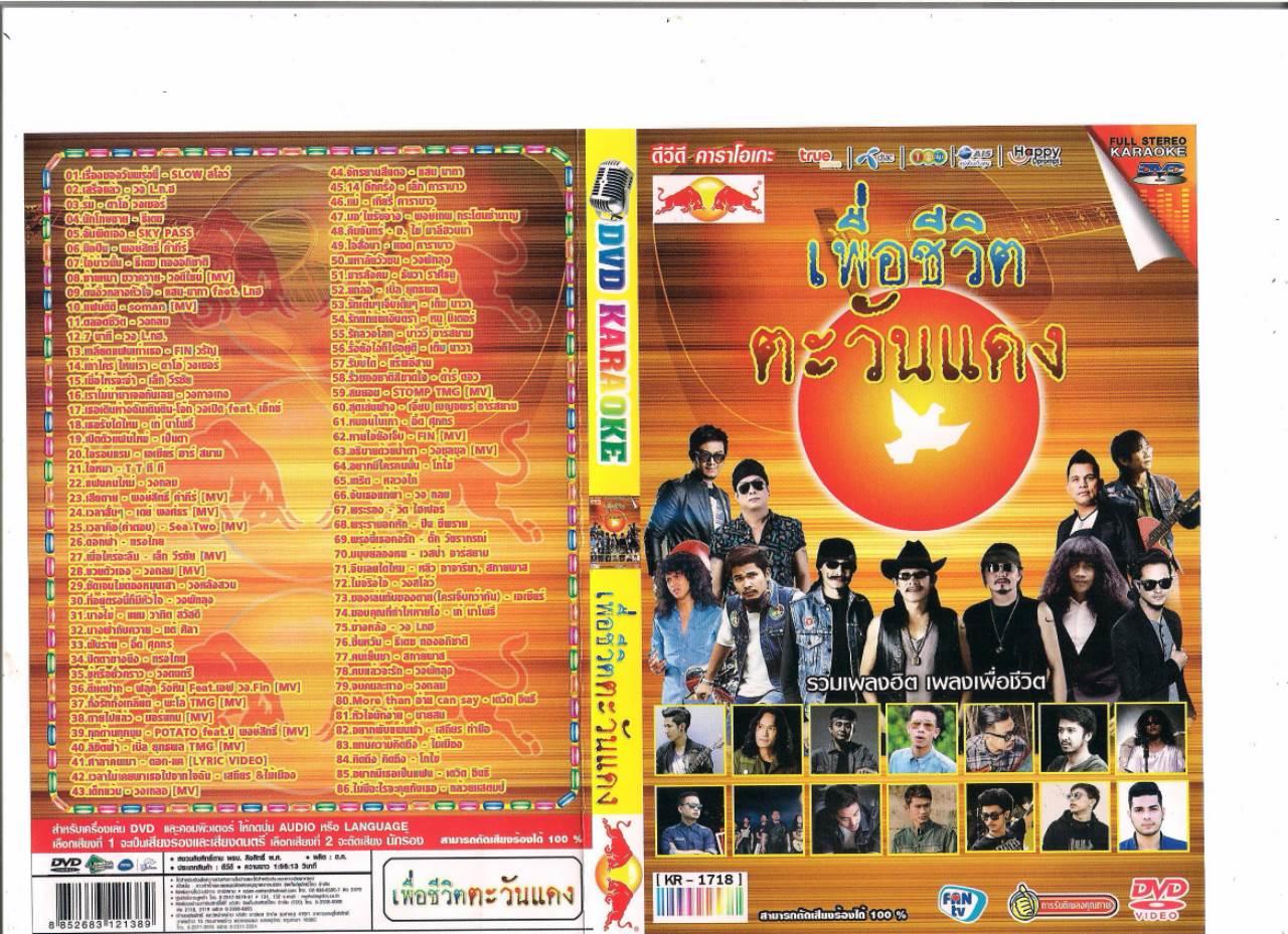 4214 DVD Karaoke เพื่อชีวิตตะวันแดง