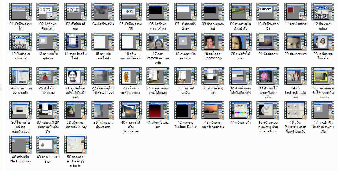 4217 สอน photoshop เบื้องต้น พร้อมเทคนิคขั้นเทพ (.avi)