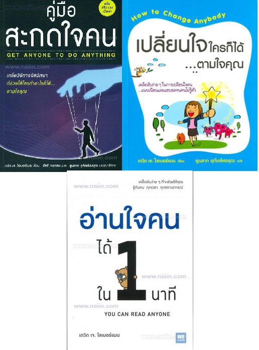 4221 Ebook รวมหนังสือจิตวิทยาขายดี 3 เล่ม