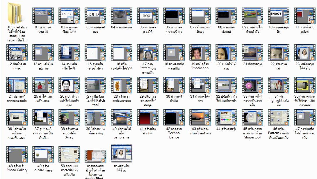 4229 50 วิธี ของเซียน photoshop (.avi)