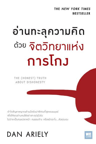 4230 Mp3 หนังสือเสียง จิตวิทยาแห่งการโกง + Ebook