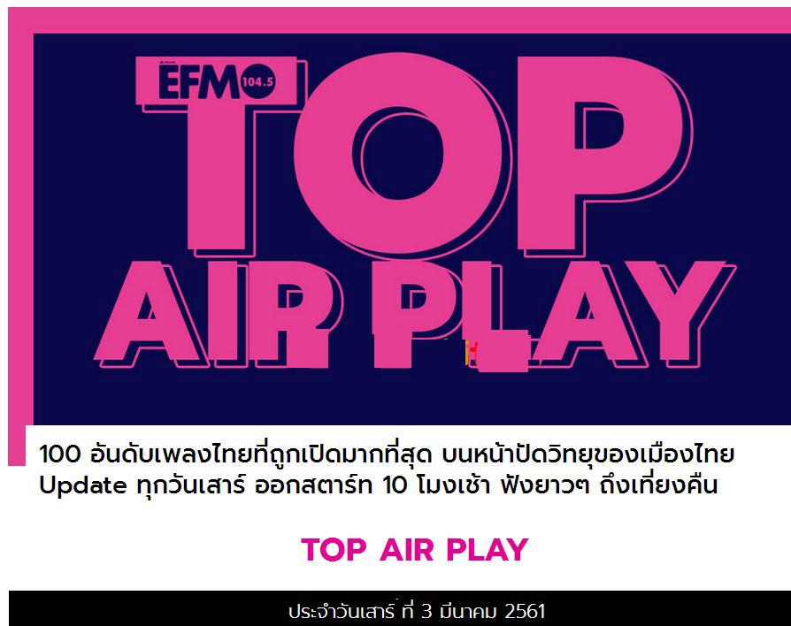 4234 EFM Top AirPlay 100 เพลงฮิต 3 มี.ค. 2561