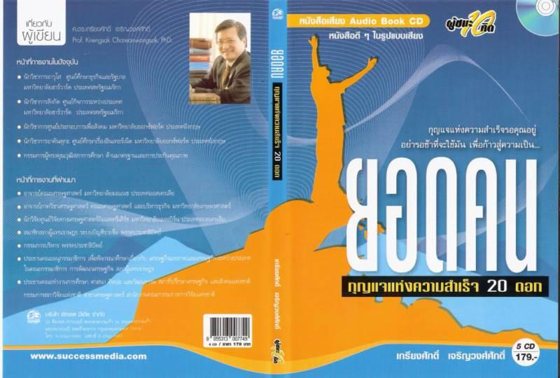 4297 Mp3 หนังสือเสียง ยอดคน กุญแจแห่งความสำเร็จ 20 ดอก 2CD