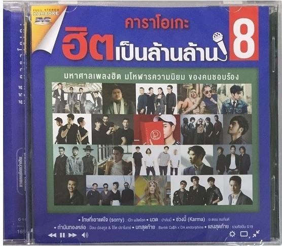 4307 DVD Karaoke ฮิตเป็นล้านล้าน 8