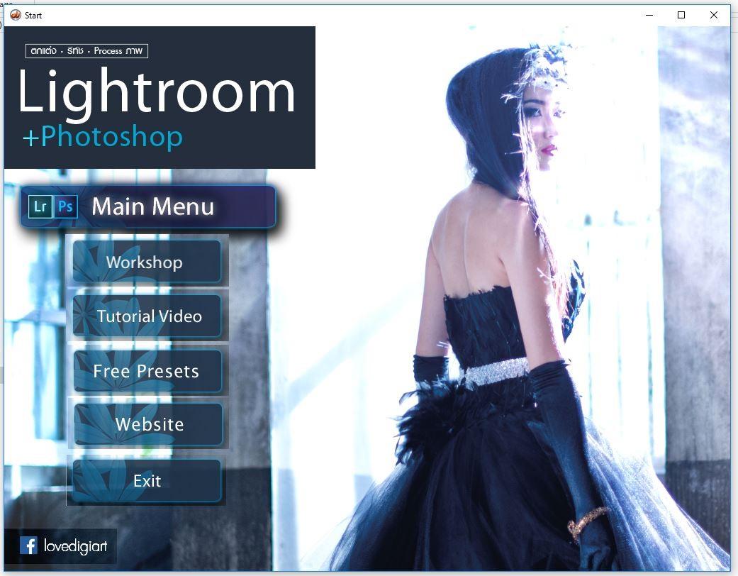 4309 สอนการใช้ Lightroom + Photoshop
