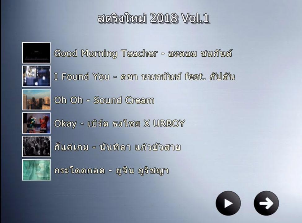 4312 DVD Karaoke สตริงใหม่ 2018 Vol.1