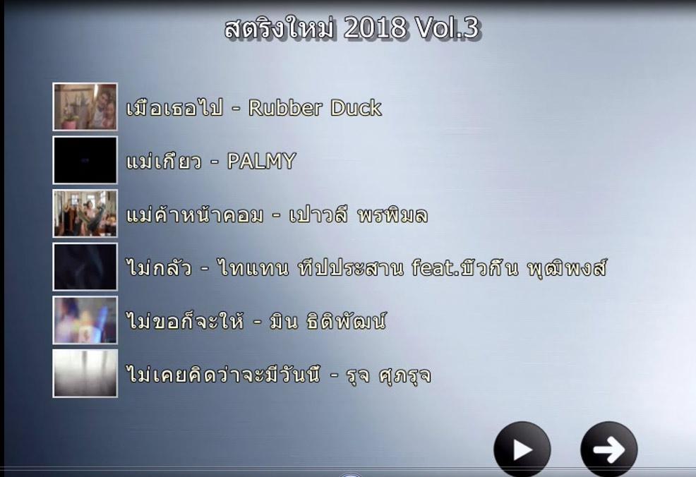 4314 DVD Karaoke สตริงใหม่ 2018 Vol.3
