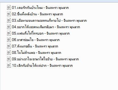 4328 VCD Karaoke  จินตหรา พูนลาภ ชุด เคยรักกันบ้างไหม