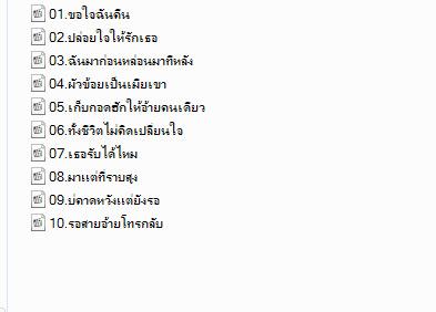 4330 VCD Karaoke จินตหรา พูนลาภ ชุด ขอใจฉันคืน