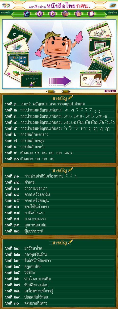 4344 แบบฝึกอ่าน หนังสือไทย กศน