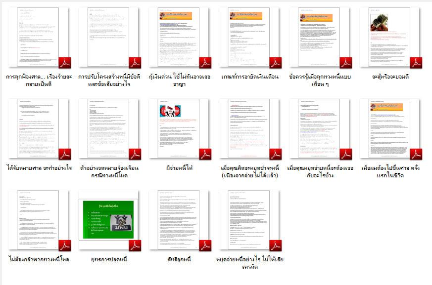 4388 Ebook รวมความรู้กฎหมายเกี่ยวกับการกู้เงิน
