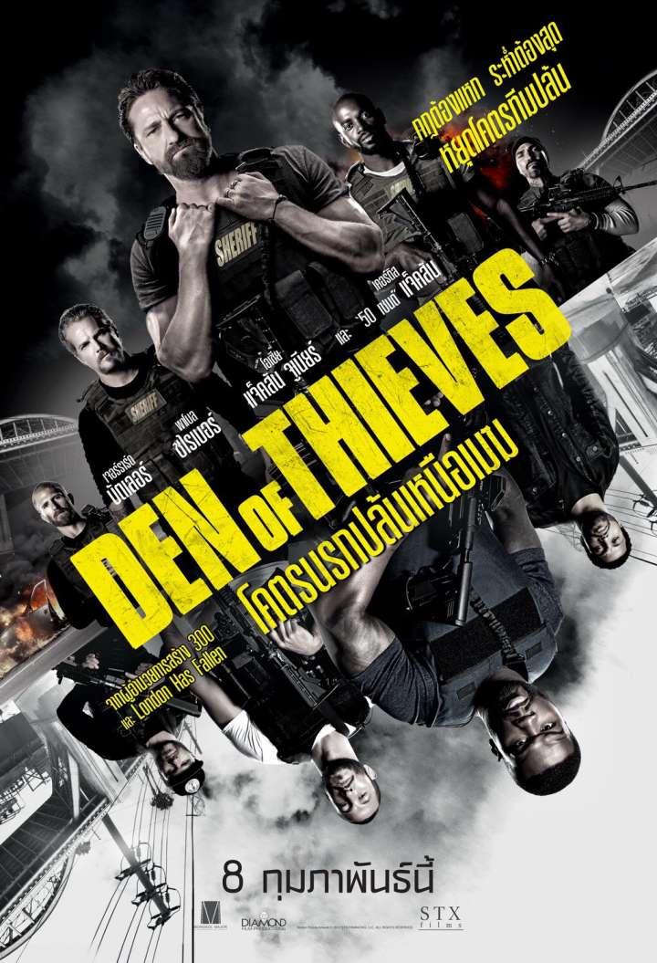 4411 Den Of Thieves โคตรนรกปล้นเหนือเมฆ