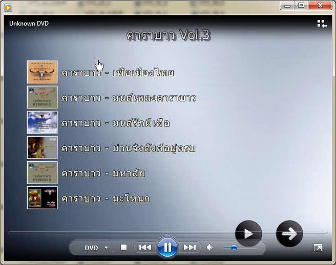 4429 DVD Karaoke รวมเพลงฮิต คาราบาว Vol.3