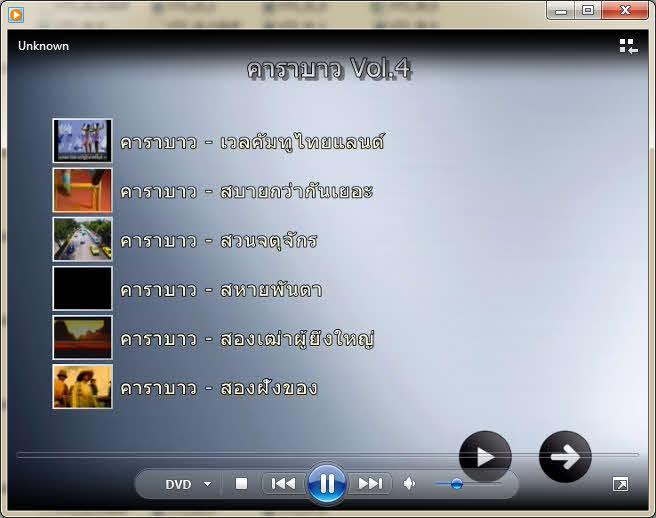 4430 DVD Karaoke รวมเพลงฮิต คาราบาว Vol.4