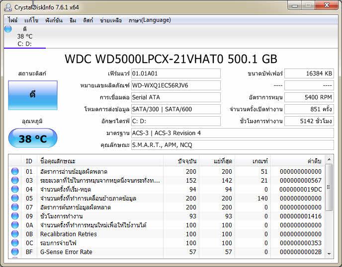 4473 CrystalDiskInfo7.6.1 x86 x64 ตรวจ Harddisk เมนูไทย