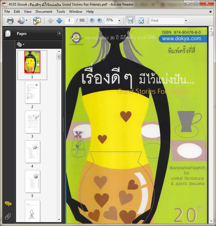 4535 Ebook เรื่องดีๆ มีไว้แบ่งปัน Good Stories For Friends