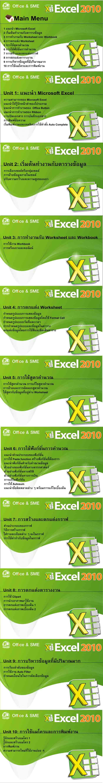 4597 สอน Excel 2010 สอนจากพื้นฐานสู่การทำงานแบบมืออาชีพ
