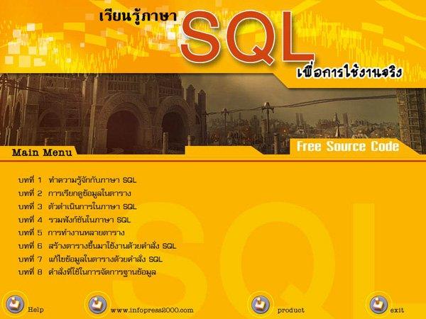 4626 เรียนรู้ภาษา SQL เพื่อการใช้งานจริง