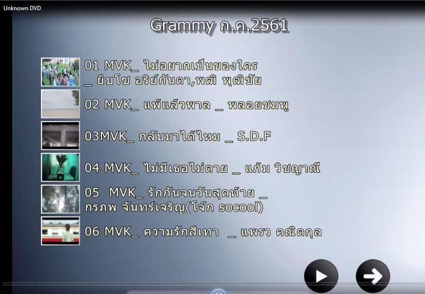 4671 DVD Karaoke GMM ก.ค.2561